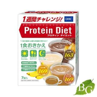 進入7袋DHC蛋白質减肥II