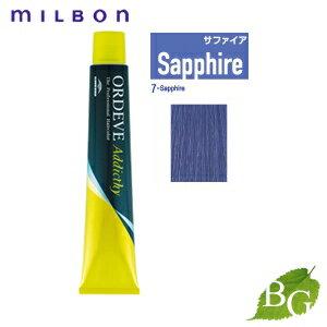 ミルボン オルディーブ アディクシー スタンダードライン (7-Sapphire サファイア) 80g