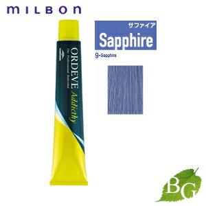 ミルボン オルディーブ アディクシー スタンダードライン (9-Sapphire サファイア) 80g