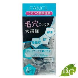 【あす楽】ファンケル ディープクリア洗顔パウダー 30個入