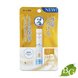 ロート製薬 メンソレータム メルティクリームリップ (無香料) 2.4g (SPF25 PA+++)