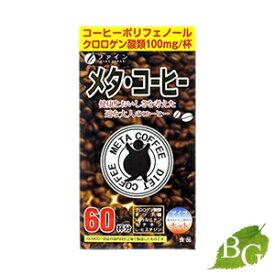ファイン メタ・コーヒー 60包入り