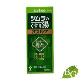 【送料無料】ツムラのくすり湯 バスハーブ (入浴剤) 210mL