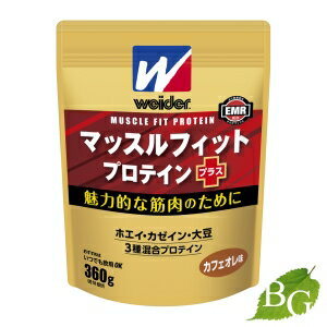 【送料無料】森永製菓 ウイダー マッスルフィットプロテインプラス カフェオレ味 360g