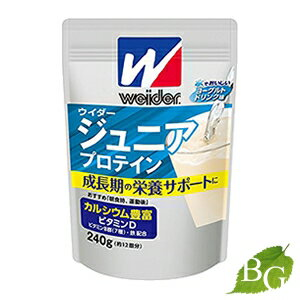 【送料無料】森永製菓 ウイダー ジュニアプロテイン ヨーグルトドリンク味 240g