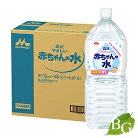 【送料無料】森永乳業 やさしい赤ちゃんの水 2L×6本