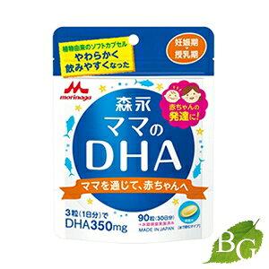 森永乳業 ママのDHA 90粒 (30日分)