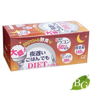 【あす楽】新谷酵素 夜遅いごはんでもダイエット 大盛り 30包入
