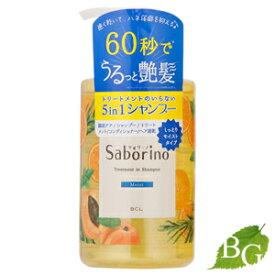 【送料無料】サボリーノ 髪と地肌を手早クレンズ トリートメントシャンプー モイスト 460mL