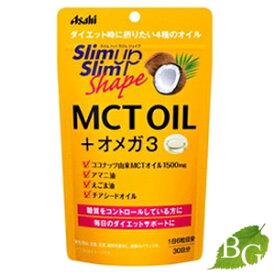 アサヒ スリムアップスリムシェイプ MCT OIL+オメガ3 180粒(30日分)