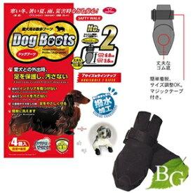 ドッグブーツ 2 小型犬用 靴 お散歩 ブーツ チワワ シーズーなど