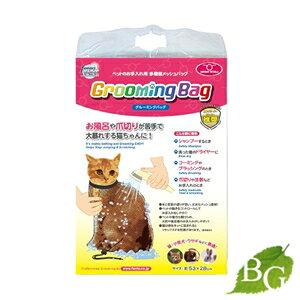 猫 グルーミングバッグ メッシュ シャンプー 爪切り 耳掃除 ブラッシング ネコ 小型犬 うさぎ