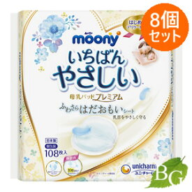 【送料無料】ユニチャーム ムーニー 母乳パッド プレミアム 108枚入×8個セット