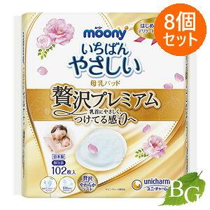 【送料無料】ユニチャーム ムーニー 母乳パッド 贅沢プレミアム 102枚入×8個セット