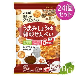 【送料無料】アサヒ リセットボディ 雑穀せんべい うまみしょうゆ 4袋入×24個セット