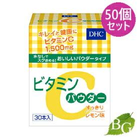 【送料無料】DHC ビタミンCパウダー 30本入×50個セット