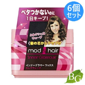 モッズ・ヘア mod's hair インナーグラマー ワックス セレブウェーブ 65g×6個セット