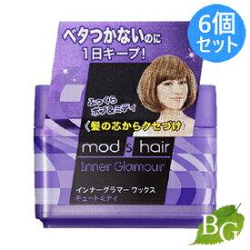 モッズ・ヘア mod's hair インナーグラマー ワックス キュートミディ 65g×6個セット