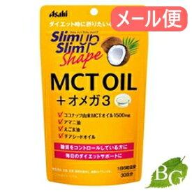 【メール便対象】アサヒ スリムアップスリムシェイプ MCT OIL+オメガ3 180粒(30日分)