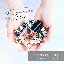 フレグランスエビエール 精油 オードパルファン 爽やかな香り キツくない 植物由来 誕生日 ギフト プレゼント15ml 日本製 ボタニークフォーク