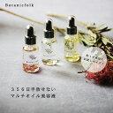 【 Botanicfolk 公式 】 マルチオイル 美容液 30ml  基礎化粧品ホホバオイル 日本製 オイル美容液 ヘアオイル オーガニック オイルブースター 天然 ほうれい線 潤い くすみ 敏感肌 エイジングケア ゆらぎ肌