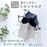 リバーシブルリネンマスクML夏用マスク日本製抗菌防汚在庫あり【メール便配送】