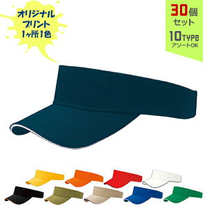 【30個セット】オリジナルプリント サンドイッチトリムVISOR 1色シルク印刷 | SV 全10種 フリーサイズ(調整式) バイザー コットンキャップ 帽子 名入れ まとめ買い