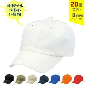 【オリジナルプリント】ウォッシュドチノCAP フリーサイズ 1色シルク印刷 20個セット【帽子/キャップ】