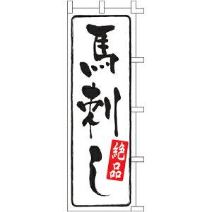 【3枚組合せ】 馬刺し のぼり60×180cm 001018011 【メール便発送に限り送料無料】