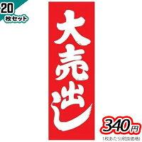大売出しのぼり20枚セット/幅60×高さ180cm/1枚あたり368円!!