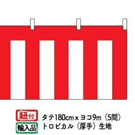 紅白幕 紐付 高さ1間(180cm)× 横幅 5間(9m)生地:輸入トロピカル【厚手】