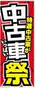 【4枚組合せ】K-178 大のぼり 中古車祭 W700mm×H1800mm/自動車販売店向のぼり【メール便発送に限り送料無料】