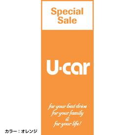【4枚組合せ】K-89 大のぼり SpecialSale U-car(オレンジ) W700mm×H1800mm/自動車販売店向のぼり【メール便発送に限り送料無料】