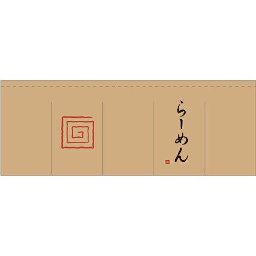 bo-01 のれん/らーめん(柿渋染) 65cm×175cm