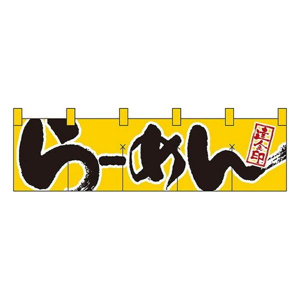 NK-7805 のれん「らーめん」黄 W1700×H450mm【メール便発送に限り送料無料】
