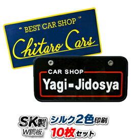 【展示車用】オリジナルナンバープレート SK製(W鋼板)プレート シルク印刷2色 10枚セット