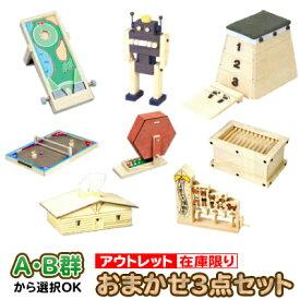 木のおもちゃ 工作キット 3個セット※アソート【木工工作・訳あり】