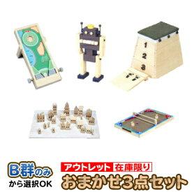 木のおもちゃ 工作キット B群3個セット※アソート【木工工作・訳あり】