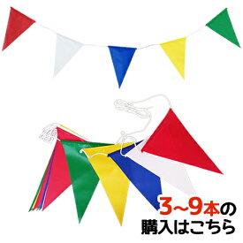 【3本〜9本】s-h-1 三角旗(20枚付) 屋外用 4mmクレモナロープ強風仕様【連続旗】※ご注文数量規定有※