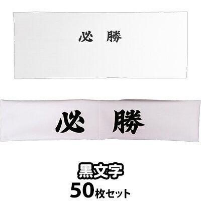 必勝ハチマキ手ぬぐい(黒文字)50本セット/はちまき/てぬぐい【選挙・イベント・受験・テスト】