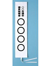選挙用タスキ(名入れ)/芯有り 15×150cm フルカラー可能【選挙】ビニールカバー付