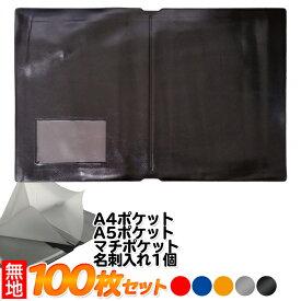 J-7 無地車検証入れ(名入れ無し)マチ付きタイプ名刺入れ1個付 100枚セット