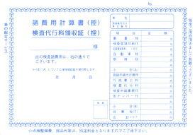 D-12 諸費用計算書、検査代行料領収証/3冊セット(1冊3枚×30綴り)【メール便発送に限り送料無料】