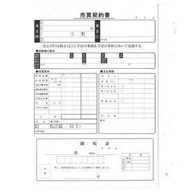 D-14N 売買契約書/3冊セット(B5サイズ1冊3枚×30)【メール便発送に限り送料無料】