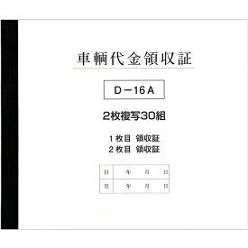 D-16A 車両代金領収証/3冊セット(1冊3枚×30綴り)【メール便発送に限り送料無料】※元号:平成