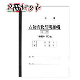 【2冊セット】D-19 古物台帳 (1冊50ページ)【メール便発送に限り送料無料】