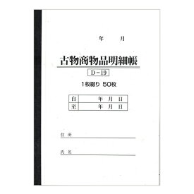 D-19 古物台帳 (1冊50ページ)【メール便発送に限り送料無料】