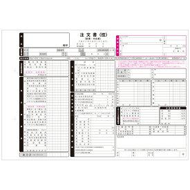 D-1N 自動車注文書/3冊セット(A4 2色 1冊30綴り)【メール便発送に限り送料無料】