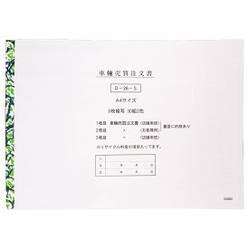 D-26-S 車輌売買注文書/2冊セット(1冊3枚×30組)【メール便発送に限り送料無料】
