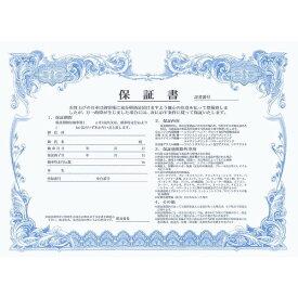 O-K8 保証書1冊〜 (1冊2枚×50)【メール便発送に限り送料無料】